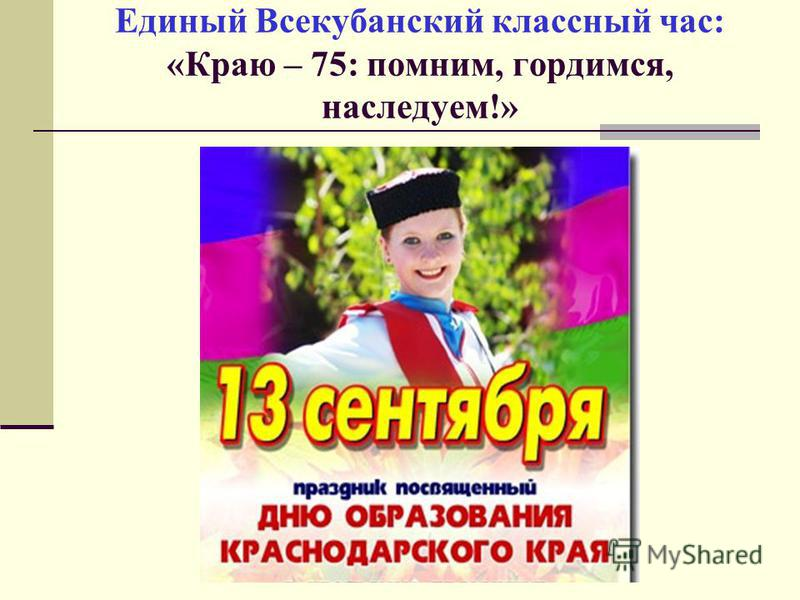 Единый Всекубанский классный час: «Краю – 75: помним, гордимся, наследуем!»
