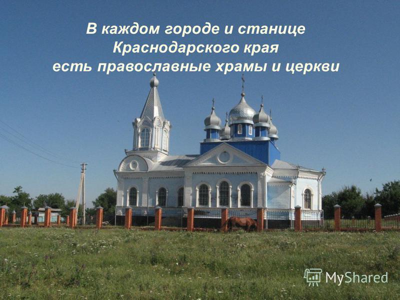 В каждом городе и станице Краснодарского края есть православные храмы и церкви