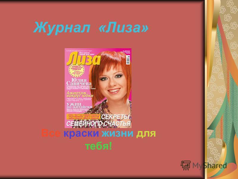 Журнал «Лиза» Все краски жизни для тебя!
