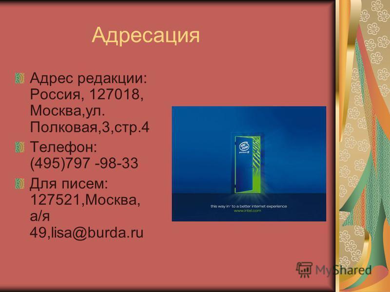Адресация Адрес редакции: Россия, 127018, Москва,ул. Полковая,3,стр.4 Телефон: (495)797 -98-33 Для писем: 127521,Москва, а/я 49,lisa@burda.ru