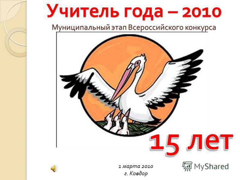 Учитель года – 2010 Муниципальный этап Всероссийского конкурса 1 марта 2010 г. Ковдор