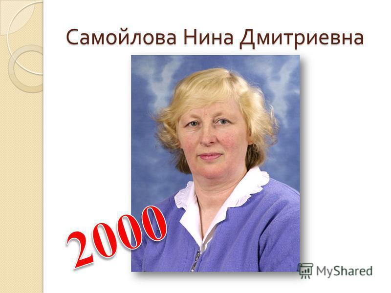 Самойлова Нина Дмитриевна