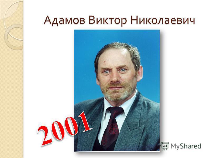 Адамов Виктор Николаевич