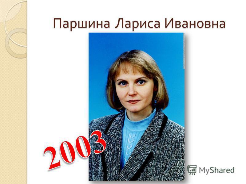 Паршина Лариса Ивановна