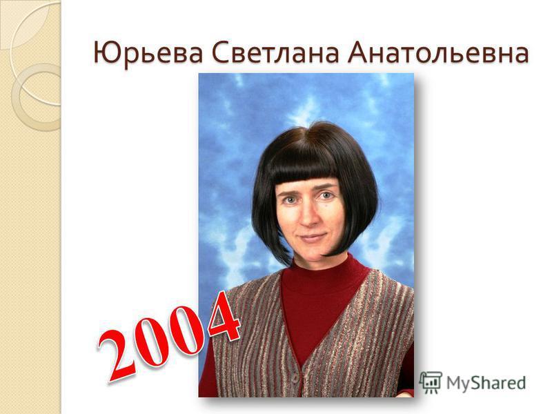 Юрьева Светлана Анатольевна