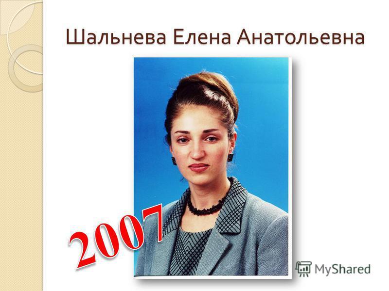 Шальнева Елена Анатольевна