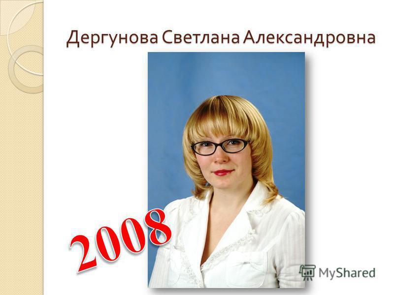 Дергунова Светлана Александровна