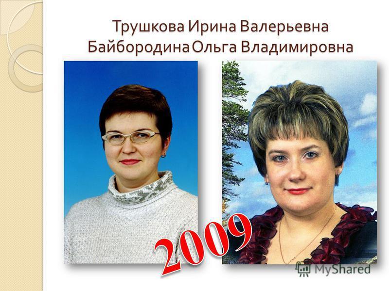 Трушкова Ирина Валерьевна Байбородина Ольга Владимировна