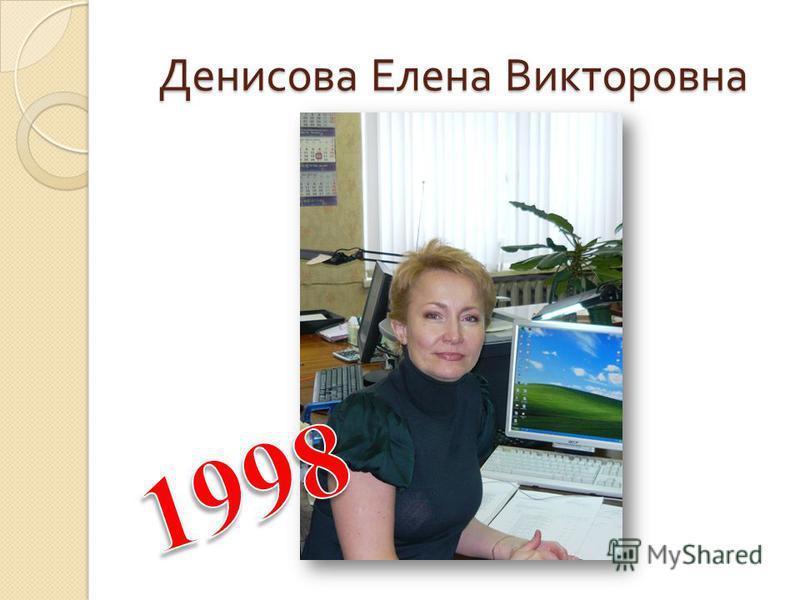 Денисова Елена Викторовна