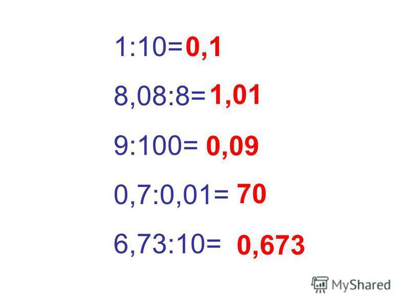 1:10= 8,08:8= 9:100= 0,7:0,01= 6,73:10= 0,1 1,01 0,09 70 0,673