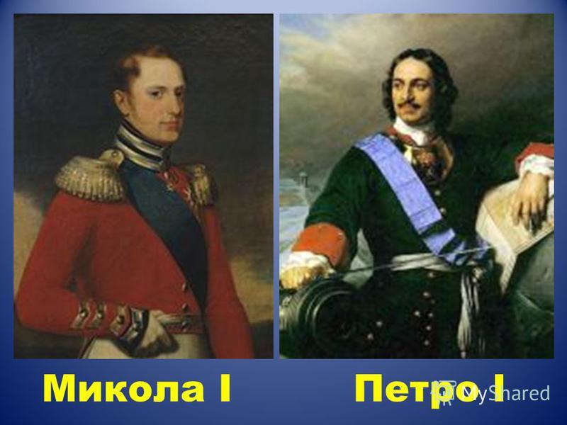Микола ІПетро І