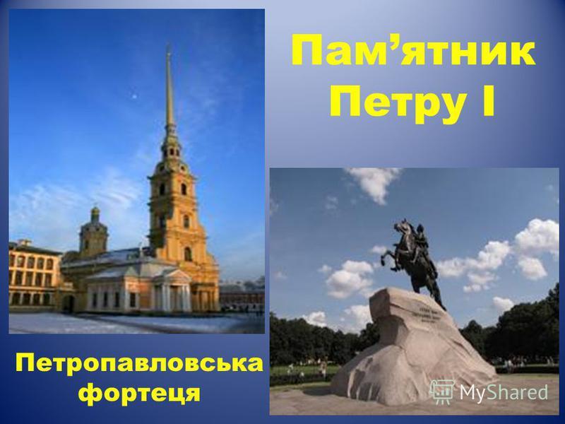 Петропавловська фортеця Памятник Петру І