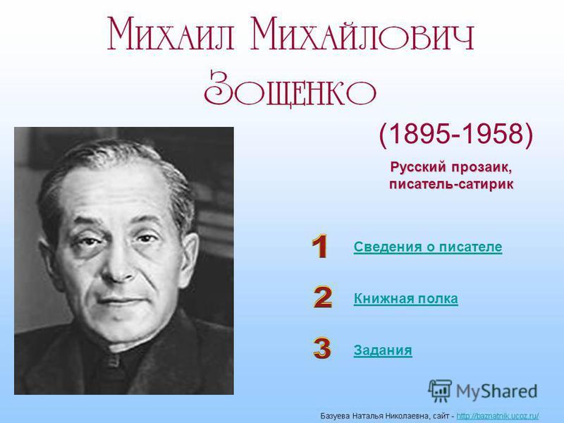 (1895-1958) Русский прозаик, писатель-сатирик Сведения о писателе Книжная полка Задания
