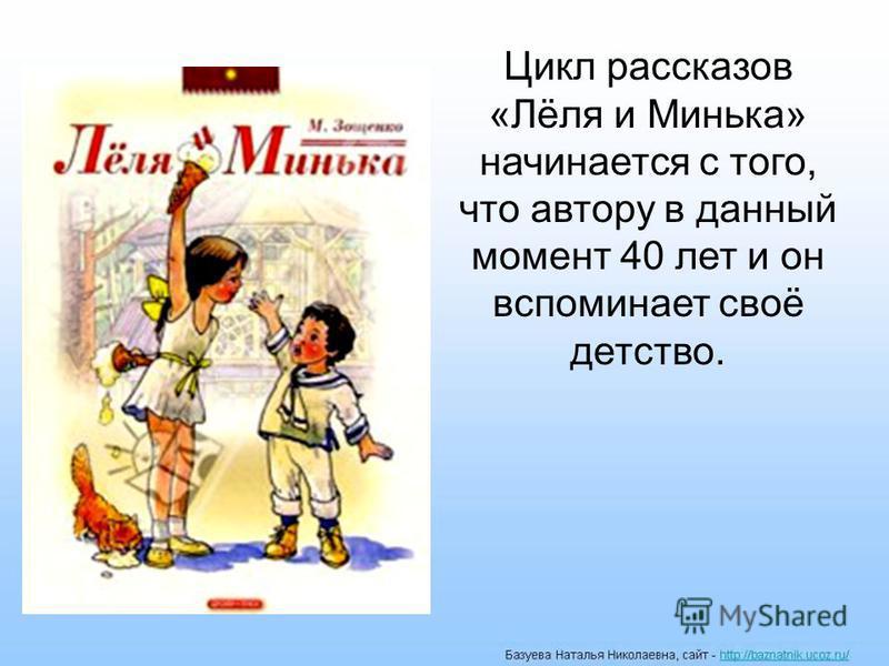 Цикл рассказов «Лёля и Минька» начинаннется с того, что автору в данный момент 40 лннет и он вспоминаннет своё дннетство.