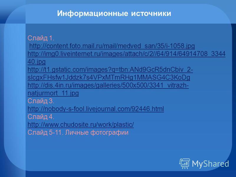 Информационные источники Слайд 1. http://content.foto.mail.ru/mail/medved_san/35/i-1058. jpg http://img0.liveinternet.ru/images/attach/c/2//64/914/64914708_3344 40. jpg http://t1.gstatic.com/images?q=tbn:ANd9GcR5dnCbiv_2- slcgxFHsfw1Jddzk7s4VPxMTmRHg