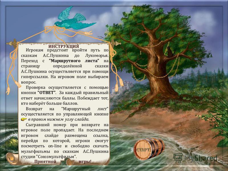 ДАЛЬШЕ Интерактивная игра-викторина по сказкам А.С.Пушкина для учащихся 5 классов II международный конкурс медиа презентаций