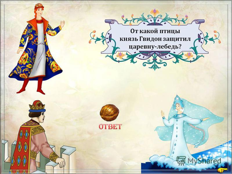 В кого превращался князь Гвидон, посещая царя Салтана? Комар, муха, шмель