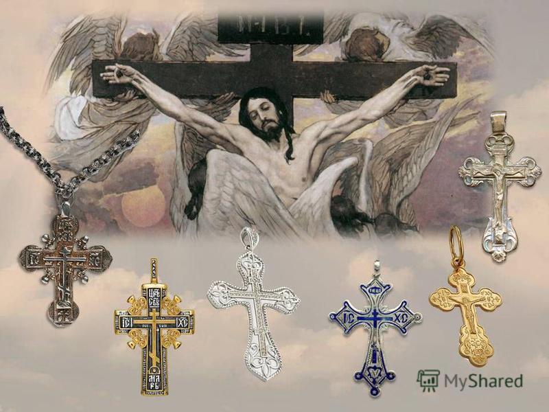 крест носит на груди и сам священник.