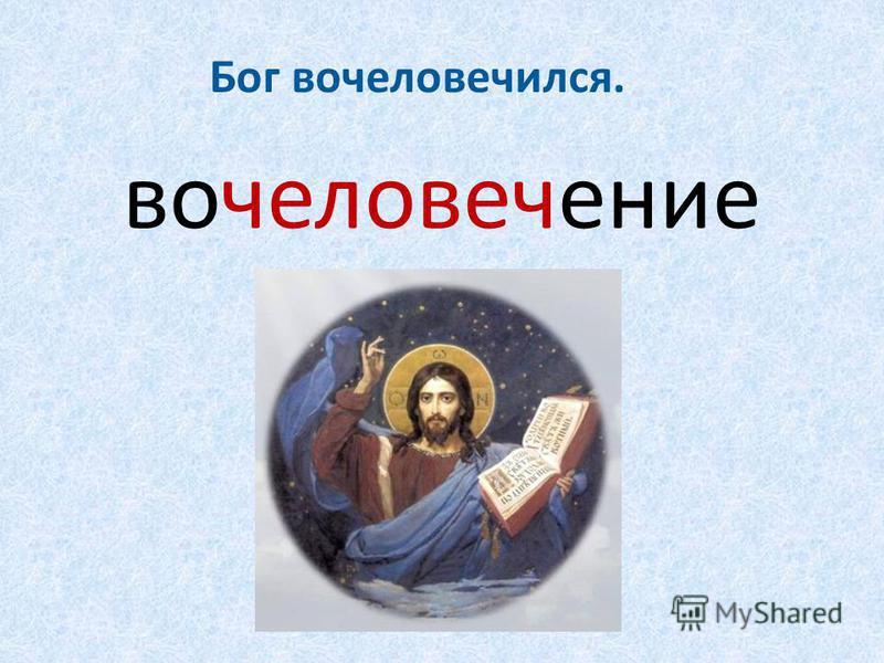 Бог вочеловечился. вочеловечение