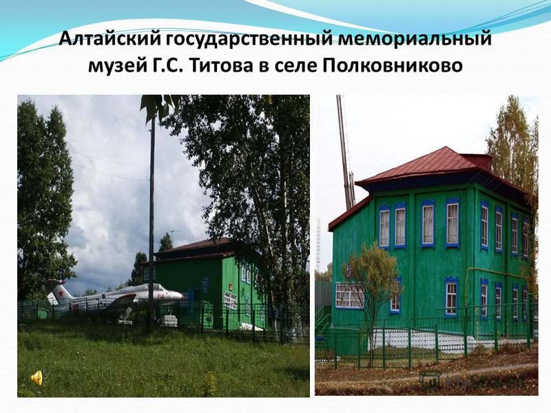 Алтайский государственный мемориальный музей Г.С. Титова в селе Полковниково