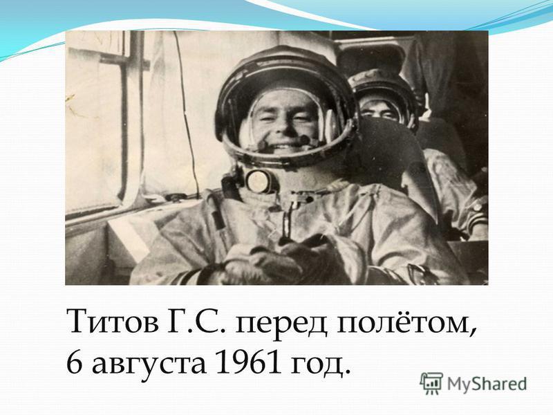 Титов Г.С. перед полётом, 6 августа 1961 год.