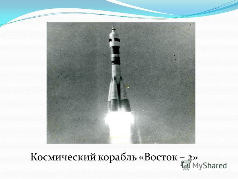 Космический корабль «Восток – 2»