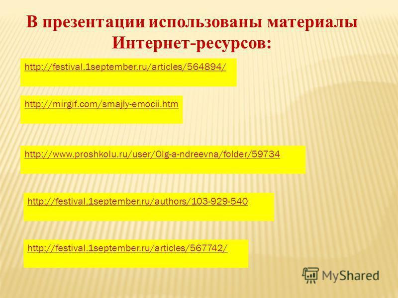 http://festival.1september.ru/articles/564894/ http://mirgif.com/smajly-emocii.htm http://www.proshkolu.ru/user/Olg-a-ndreevna/folder/59734 http://festival.1september.ru/authors/103-929-540 http://festival.1september.ru/articles/567742/ В презентации