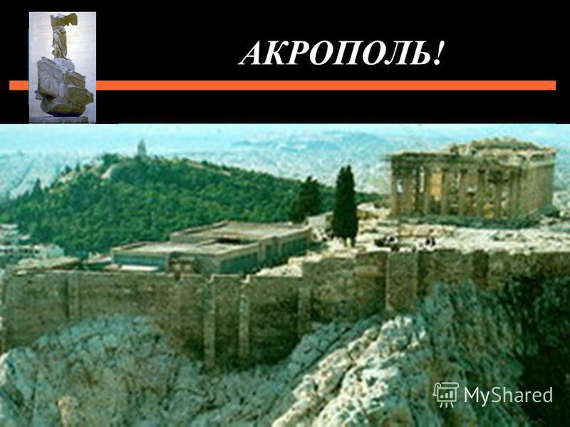 АКРОПОЛЬ! Символом Афин стал знаменитый Акрополь, построенный гениальным Фидием на высоком холме. На холм вела одна дорога - мимо храма богини Ники Бескрылой.
