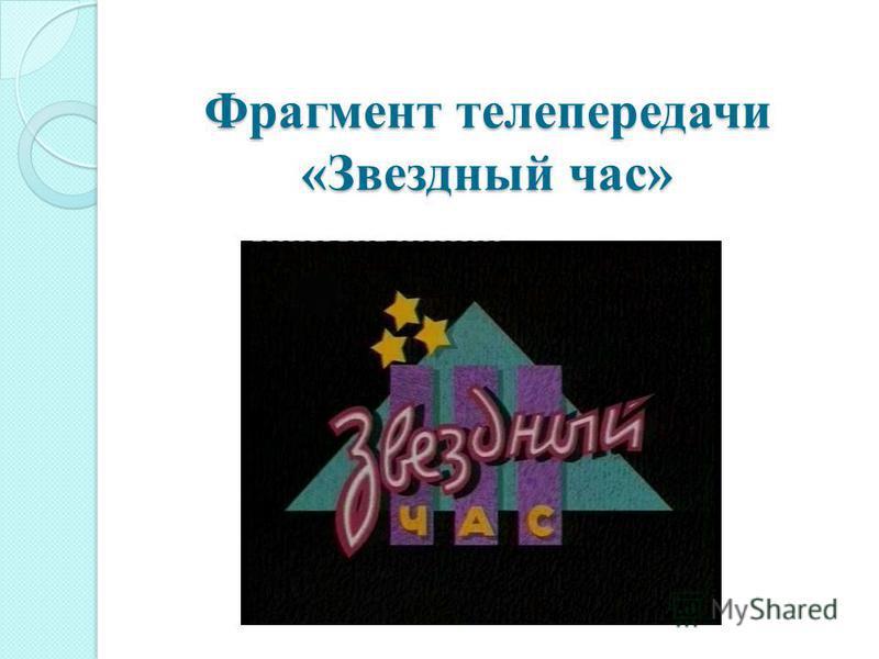 Фрагмент телепередачи «Звездный час»
