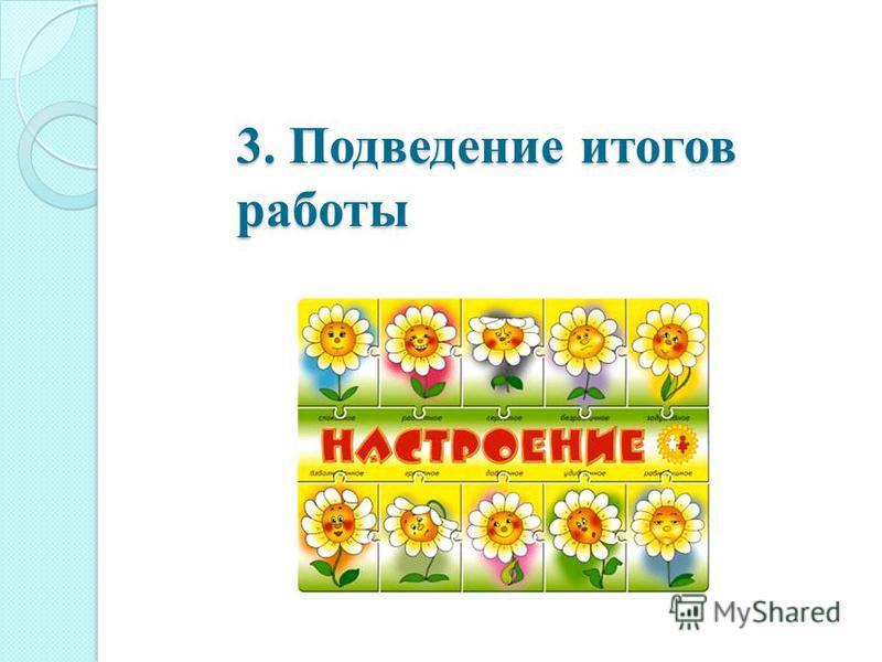 3. Подведение итогов работы