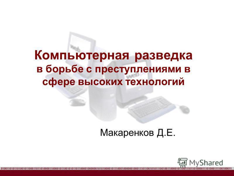 Компьютерная разведка в борьбе с преступлениями в сфере высоких технологий Макаренков Д.Е.