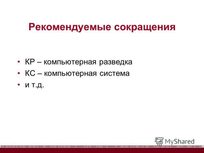 Рекомендуемые сокращения КР – компьютерная разведка КС – компьютерная система и т.д.