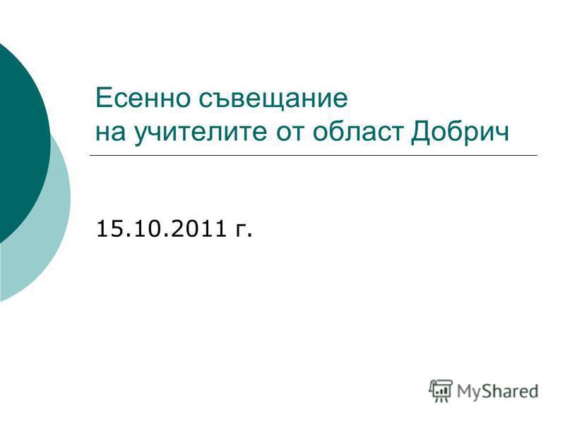 Есенно съвещание на учителите от област Добрич 15.10.2011 г.
