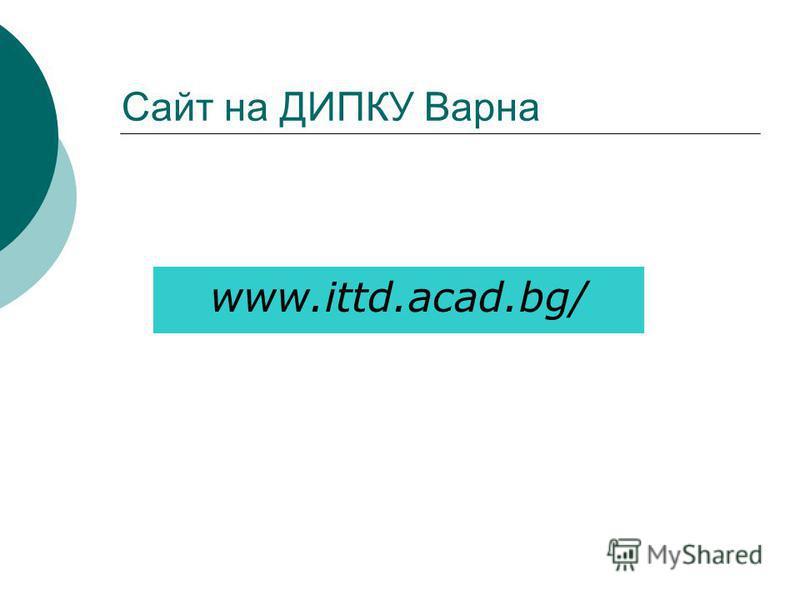 Сайт на ДИПКУ Варна www.ittd.acad.bg/