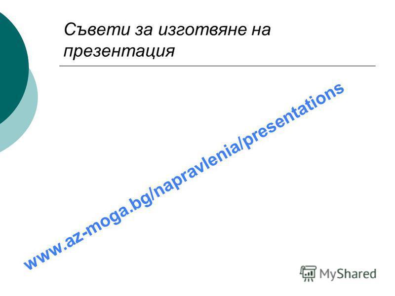 www.az-moga.bg/napravlenia/presentations Съвети за изготвяне на презентация
