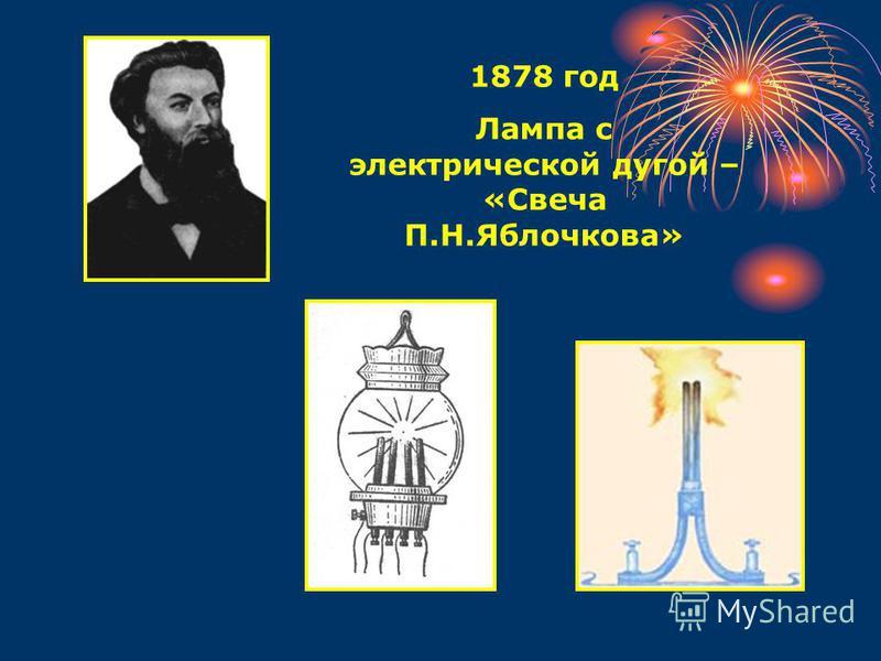 1878 год Лампа с электрической дугой – «Свеча П.Н.Яблочкова»