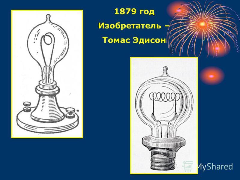 1879 год Изобретатель – Томас Эдисон