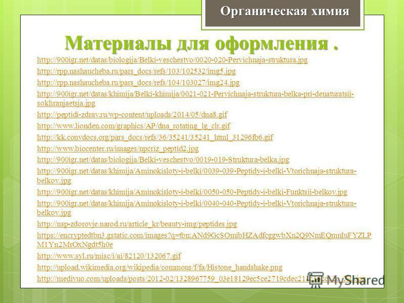 Материалы для оформления. http://900igr.net/datas/biologija/Belki-veschestvo/0020-020-Pervichnaja-struktura.jpg http://rpp.nashaucheba.ru/pars_docs/refs/103/102532/img5. jpg http://rpp.nashaucheba.ru/pars_docs/refs/104/103027/img24. jpg http://900igr