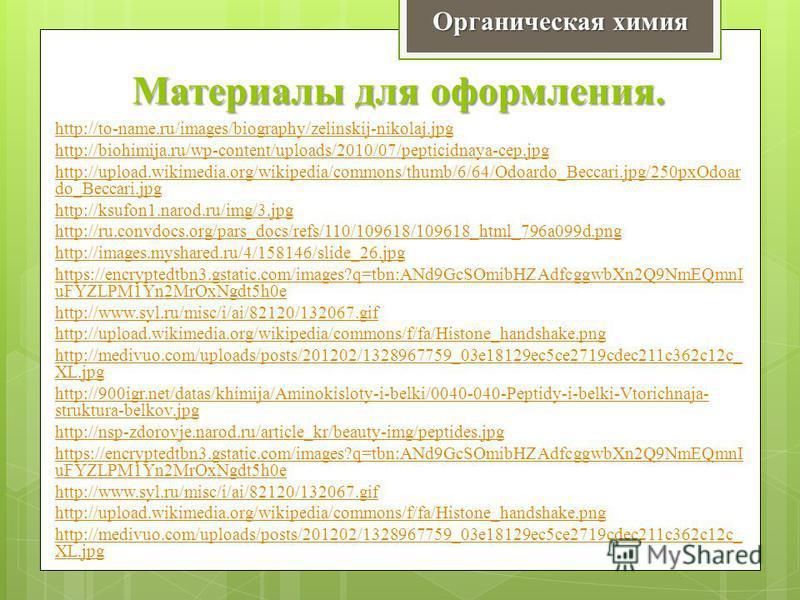 Материалы для оформления. http://to-name.ru/images/biography/zelinskij-nikolaj.jpg http://biohimija.ru/wp-content/uploads/2010/07/pepticidnaya-cep.jpg http://upload.wikimedia.org/wikipedia/commons/thumb/6/64/Odoardo_Beccari.jpg/250pxOdoar do_Beccari.