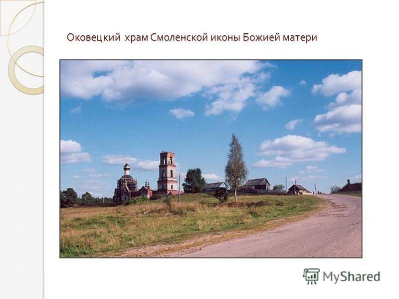 Оковецкий храм Смоленской иконы Божией матери