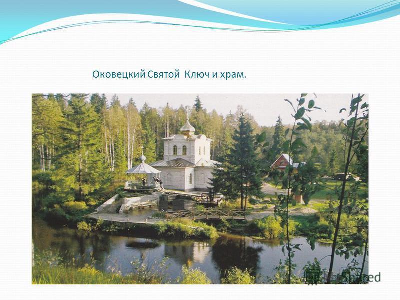 Оковецкий Святой Ключ и храм.