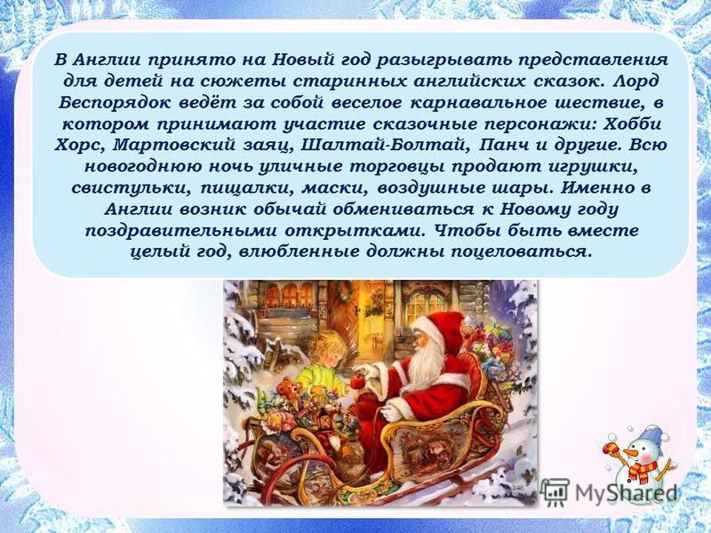 В Англии принято на Новый год разыгрывать представления для детей на сюжеты старинных английских сказок. Лорд Беспорядок ведёт за собой веселое карнавальное шествие, в котором принимают участие сказочные персонажи: Хобби Хорс, Мартовский заяц, Шалтай