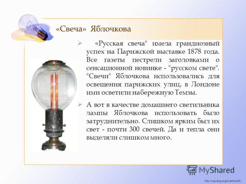 «Свеча» Яблочкова «Русская свеча