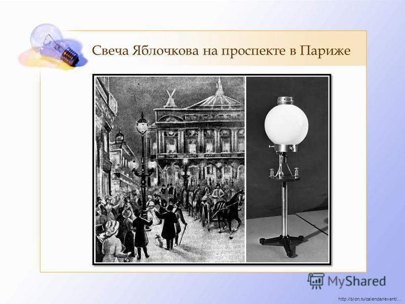 Свеча Яблочкова на проспекте в Париже http://slon.ru/calendar/event/…