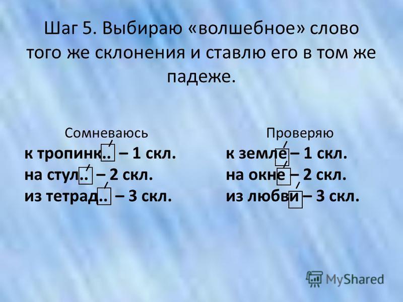 Шаг 4. Падежные окончание имён существительных. 1 скл.2 скл.3 скл. Р.п. Д.п. П.п.