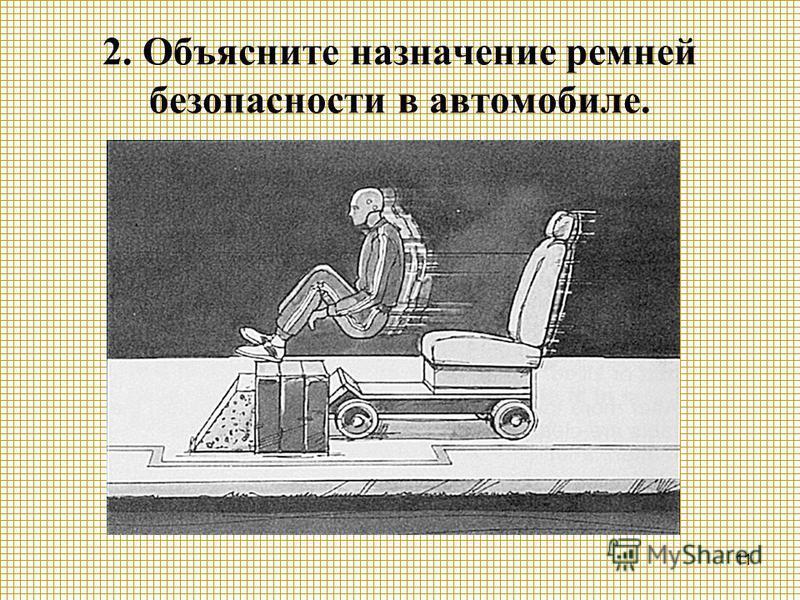 11 2. Объясните назначение ремней безопасности в автомобиле.