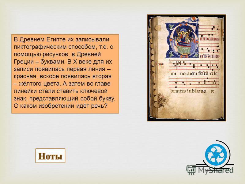 В Древнем Египте их записывали пиктографическим способом, т.е. с помощью рисунков, в Древней Греции – буквами. В X веке для их записи появилась первая линия – красная, вскоре появилась вторая – жёлтого цвета. А затем во главе линейки стали ставить кл