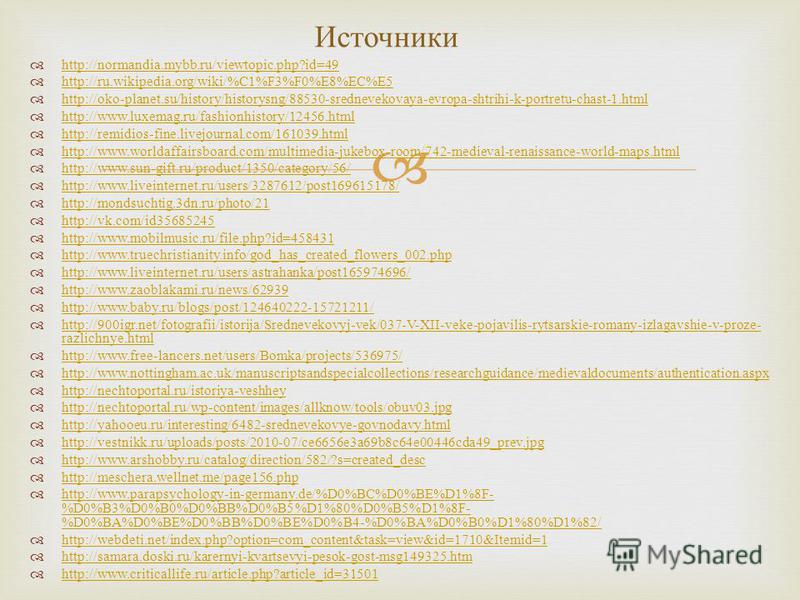 http://normandia.mybb.ru/viewtopic.php?id=49 http://ru.wikipedia.org/wiki/%C1%F3%F0%E8%EC%E5 http://oko-planet.su/history/historysng/88530-srednevekovaya-evropa-shtrihi-k-portretu-chast-1. html http://www.luxemag.ru/fashionhistory/12456. html http://