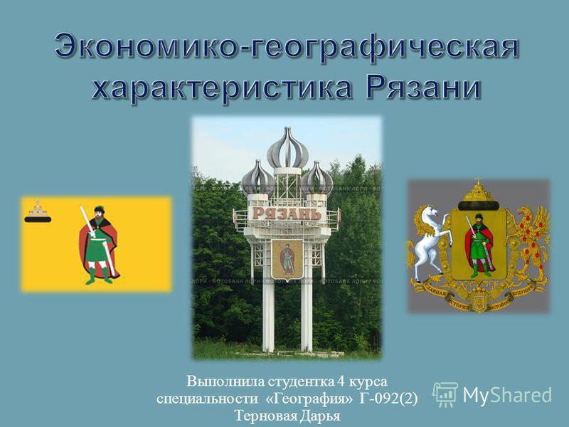 Выполнила студентка 4 курса специальности « География » Г -092(2) Терновая Дарья