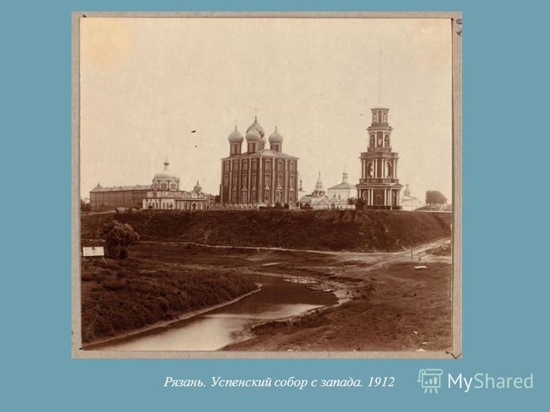 Рязань. Успенский собор с запада. 1912